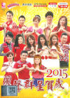Purchase [Soundlife New Year 2015 CD+DVD] now