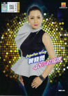 Purchase [Angeline Wong - 48 Xiao Shi Yao Bai CD+DVD] now