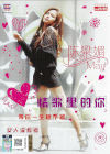 Purchase [May Chen Liang Mei - You In Love Songs CD+DVD] now