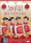 Purchase [Four Golden Princess - Chinese New Yeat Album DVD] now