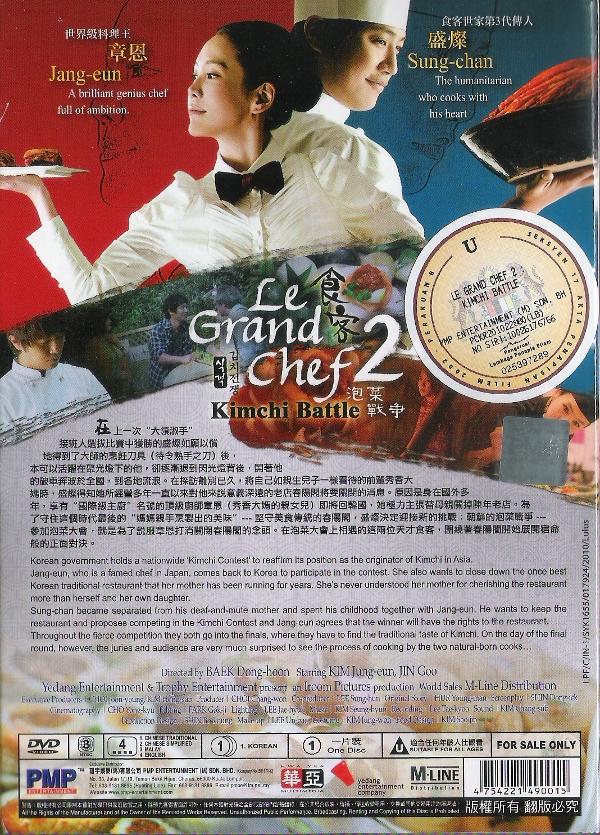 Wanita Net Eshop Oh My Lady Dvd Le Grand Chef 2 Kimchi Battle